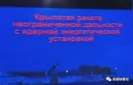 """图中文字:""""无限射程的核动力巡航导弹"""",尺寸看着也不小"""