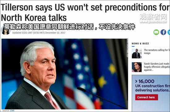 12日,CNN报道截图