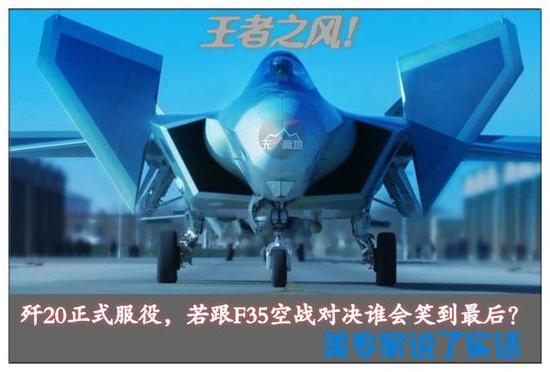 """歼-20的""""王者之风"""""""