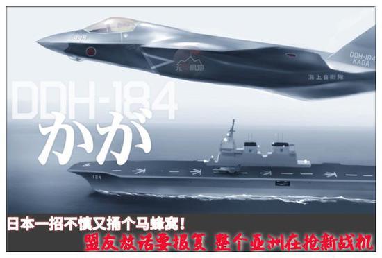 """""""出云级""""的加贺号改装航母设想图"""