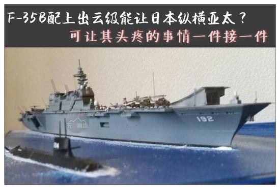 日本现在具备了迷你航母战斗群的构建能力