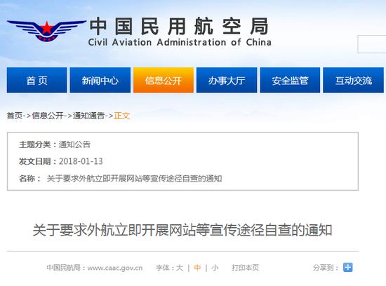 """外企因列中国台湾为""""国家""""而道歉 台湾当局直跳脚唯心恕尔"""