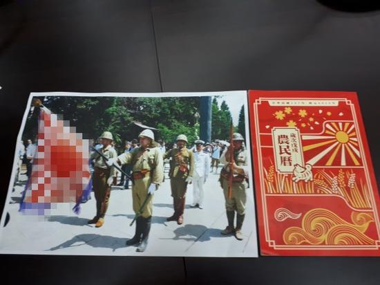 2018年新北市农民历封面上被指印着日本军旗的图案(图右) 图自台媒