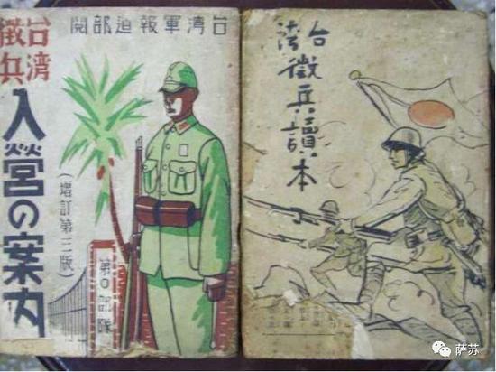 """▲ 日军当时在台湾的""""征兵读本"""""""