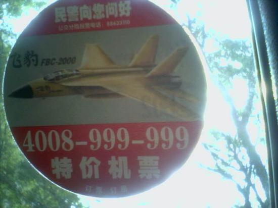 沧桑老图,特价机票用隐身飞豹做宣传。原作者DULA。