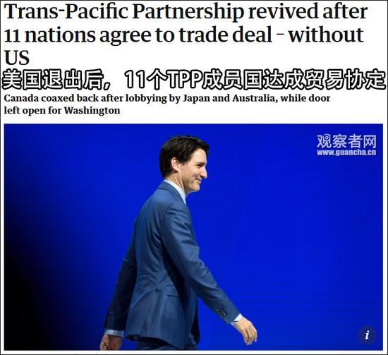 日本领衔环太平洋11国达成TPP协议 美国缺席