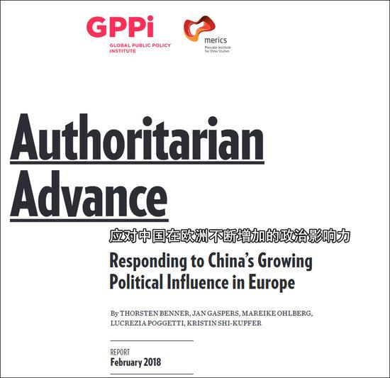 """德国智库报告渲染中国""""渗透""""欧盟:比俄国还高明"""