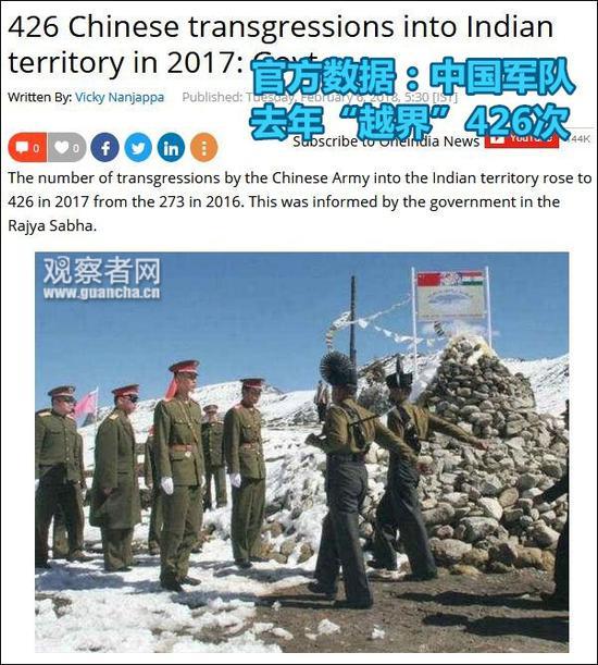 """印媒妄称中国去年""""越界""""426次 比此前数据多出11次"""