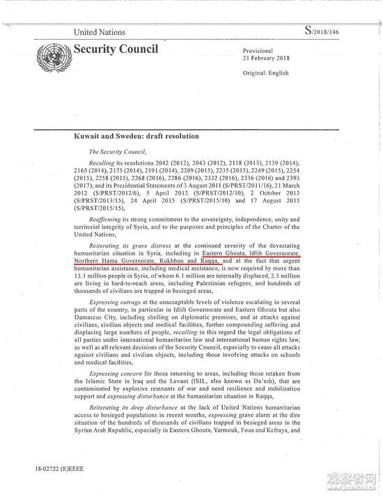 网络流传的安理会决议文本,红线处为本次决议涉及的叙利亚地区:东古塔地区、伊德利卜省、北哈马省、拉卡和拉克邦地区