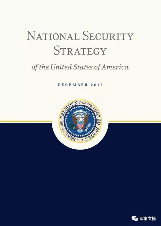 美国家安全战略报告出炉 为何对措辞中国前后矛盾