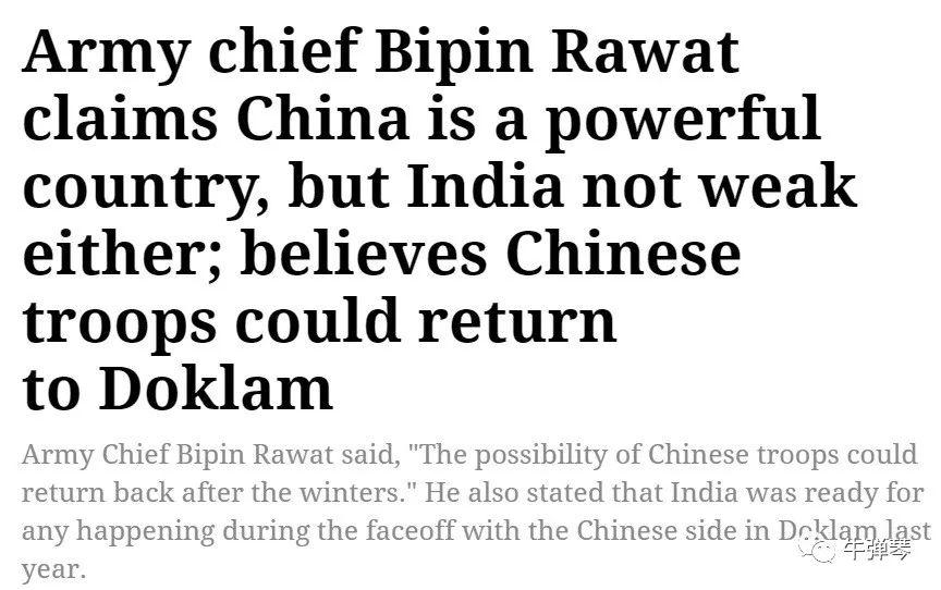 信号二:印度不害怕,中国很强大,但印度也不弱小!