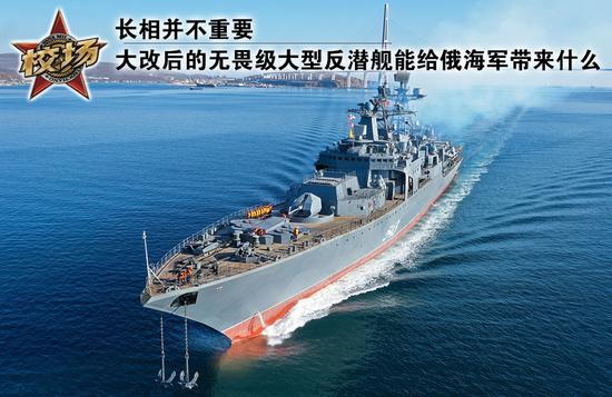【校场】大改后的无畏级反潜舰能给俄海军带来什么