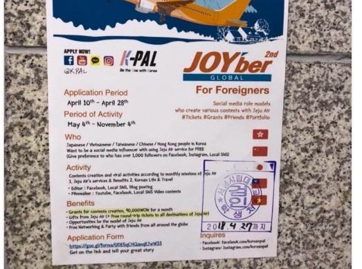 韩航企海报将港台与中国并列 我留学生抗议反遭威胁股鑫网xbg9