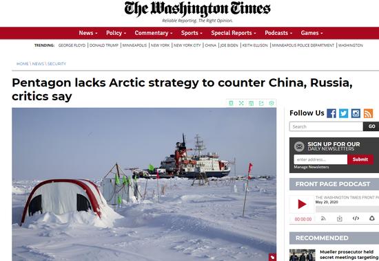 美国媒体:中俄加强在北极的行动