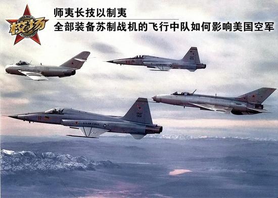 [校场]全部装备苏制战机的飞行中队如何影响美国空军