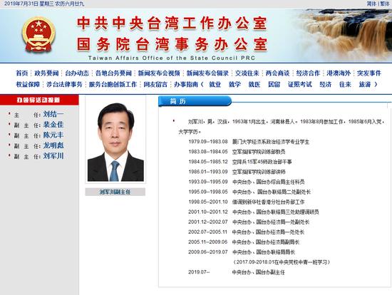 刘军川任国台办副主任 曾在解放军空降兵部队服役