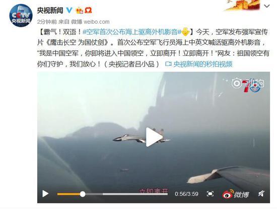中国空军公布海上驱离外机影音