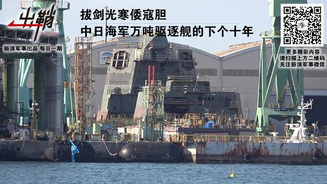 拔剑光寒倭寇胆:中日海军万吨驱逐舰的下个十年