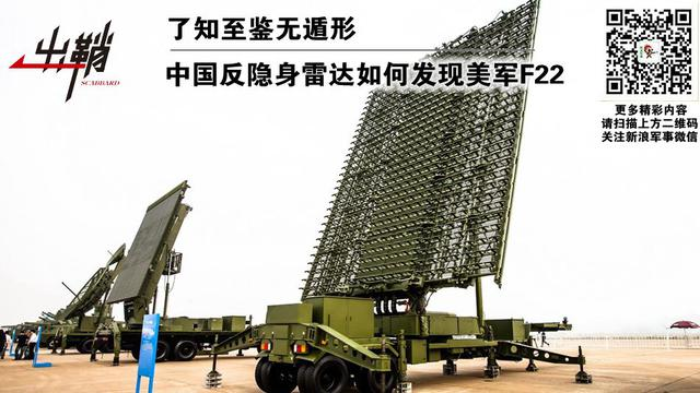 了知至鉴无遁形:中国反隐身雷达如何发现美军F22