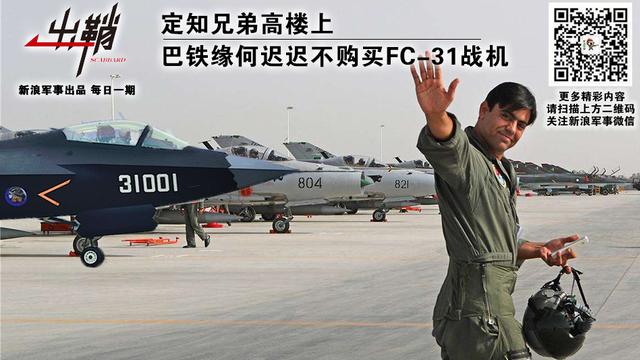 定知兄弟高楼上:巴铁缘何迟迟不购买FC-31战机