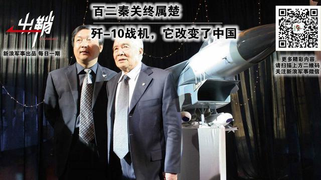 百二秦关终属楚:歼-10战机,它改变了中国