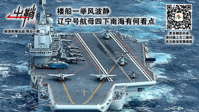 楼船一举风波静:辽宁号航母四下南海有何看点