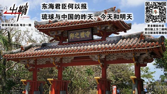 东海君臣何以报:琉球与中国的昨天、今天和明天