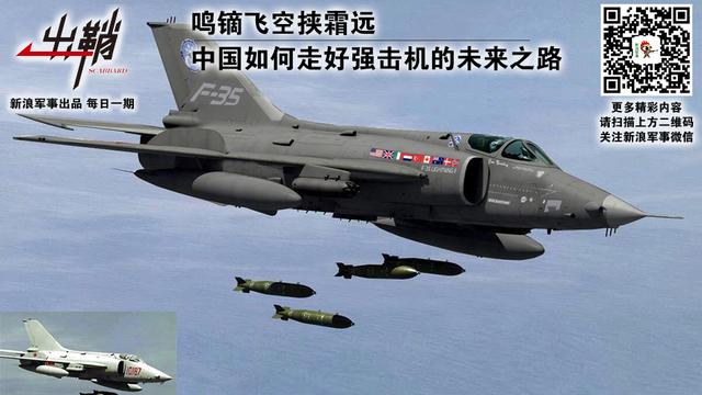 鸣镝飞空挟霜远:中国如何走好强击机的未来之路