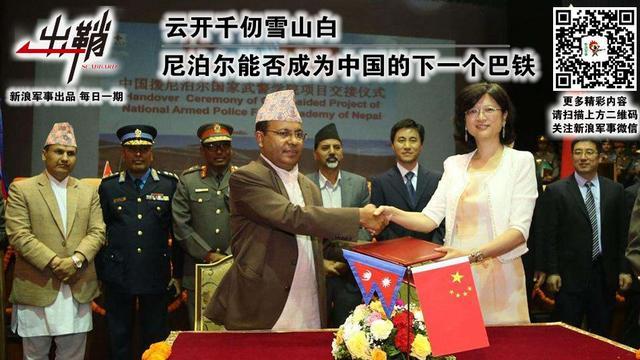 云开千仞雪山白:尼泊尔能否成为中国的下一个巴铁