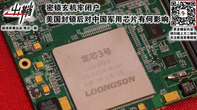 密锁玄机牢闭户:江西时时彩7码杀号,美国封锁后对中国军用芯片有何影响