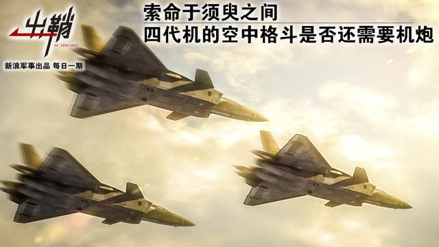 索命于须臾之间:四代机的空中格斗是否还需要机炮