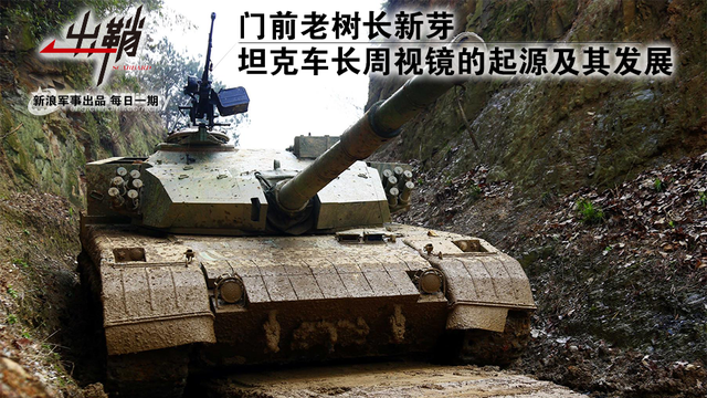 门前老树长新芽:申博官网下载登入,坦克车长周视镜的起源及其发展