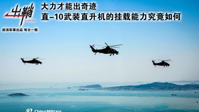 大力才能出奇迹:直-10武装直升机的挂载能力究竟如何