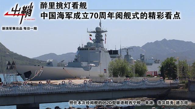 醉里挑灯看舰:中国海军成立70周年阅舰式的精彩看点
