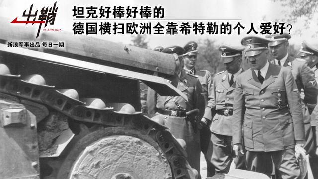 坦克好棒好棒的:德国横扫欧洲全靠希特勒个人爱好?