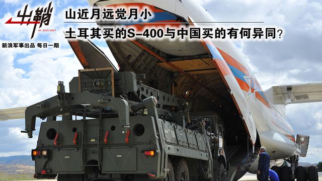 山近月遠覺月小:土耳其買的S-400與中國買的有何異同?