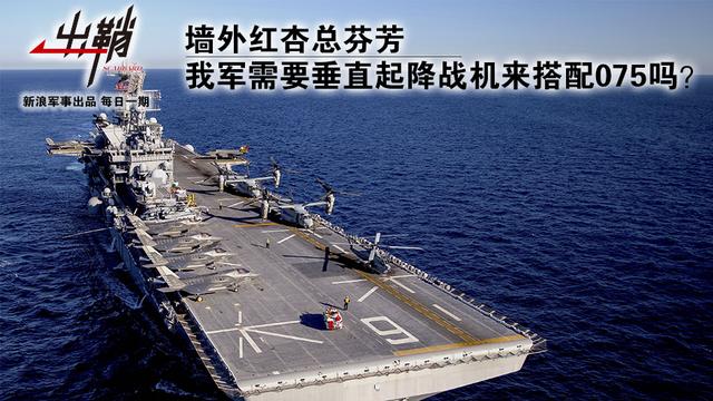 墙外红杏总芬芳:申博太阳城代理开户登入,我军需要垂直起降战机来搭配075吗?