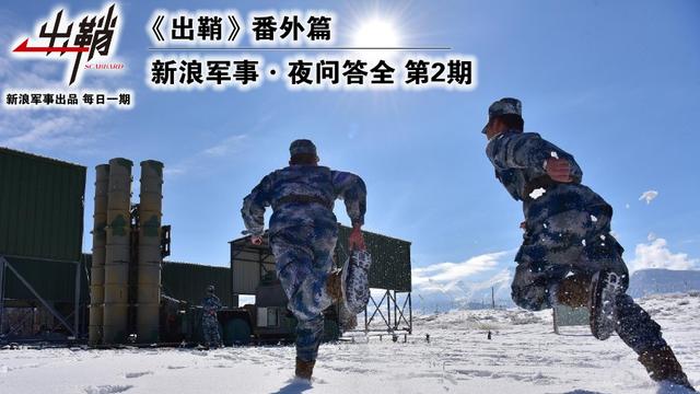 《出鞘》番外篇:太阳城集团现金网,新浪军事·夜问答全 第2期