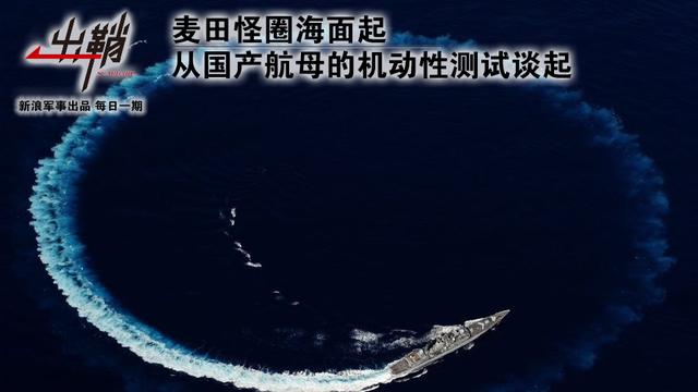 麦田怪圈海面起:www.suncity838.com ,从国产航母的机动性测试谈起
