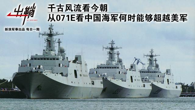 千古风流看今朝:申博官网登入不了,从071E看中国海军何时能够超越美军