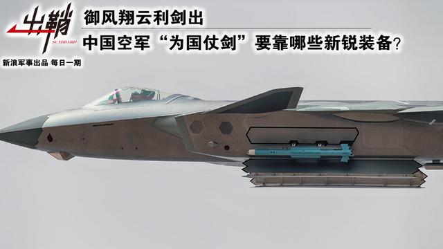 """御风翔云利剑出:申博手机版下载客户端,中国空军""""为国仗剑""""要靠哪些新锐装备?"""
