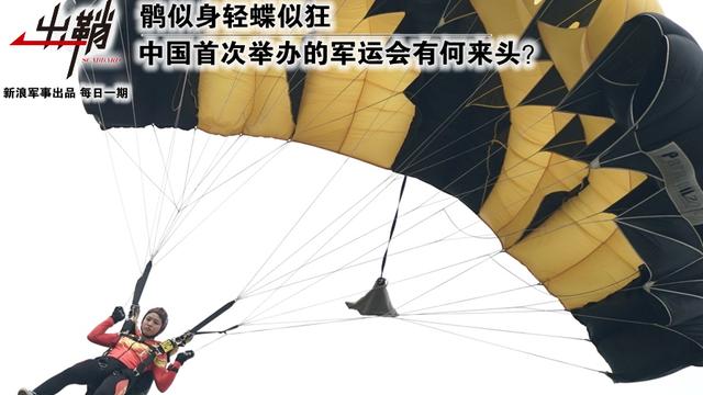 鹘似身轻蝶似狂:菲律宾申博138登入,中国首次举办的军运会有何来头?