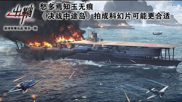 愁多焉知玉无痕:www.tyc88.com,《决战中途岛》拍成科幻片会更合适