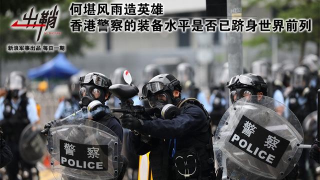 何堪风雨造英雄:香港警察装备水平可否跻身世界前列