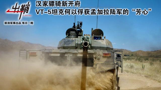 汉家骠骑新开府:申博138注册登入,VT-5坦克何以获得孟加拉陆军的青睐