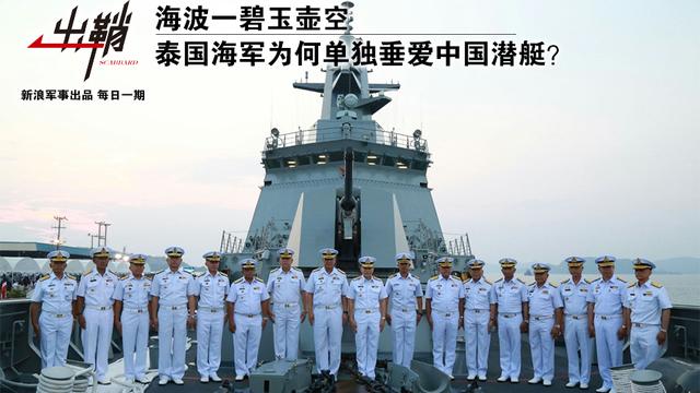 海波一碧玉壶空:www.508sun.com,泰国海军为何单独青睐中国潜艇?