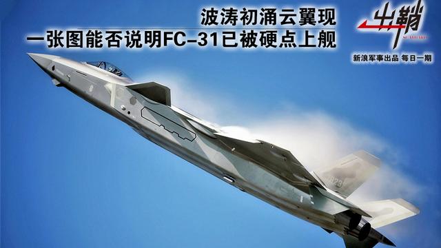 波涛初涌云翼现:太阳城申博娱乐官网,一张图能否说明FC-31已被硬点上舰