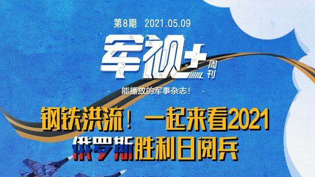 军视+周刊 第八期:申博太阳城代理开户登入,直击俄罗斯胜利日阅兵
