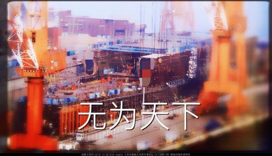 图为近日疑似中国国产航母第九块显露真身。图片来源超级大本营论坛 无为天下。