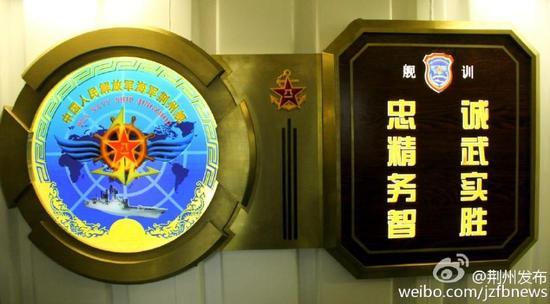054A护卫舰荆州舰入列东海舰队